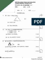 UPSR 数学 Kelantan 2019 Paper 2