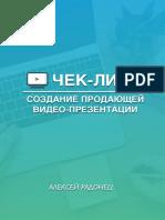 Чек-лист Создания Продающей Видеопрезентации