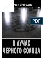 lebedev-roman-v-luchah-chernogo-solnca.1119.pdf