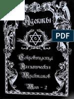 quot_Sokrovischnitsa_Alkhimicheskikh_Traktatov__Tom_II_quot__Adepty_Per_s_frants_Komitet_perevodchikov_quot_Zosima_quot__Donetsk_Izd-vo_quot_Noulidzh.pdf