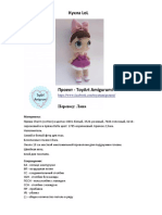 Kukla_LOL_perevod.pdf