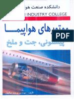جزوه فارسی موتور جت نیکپور.pdf