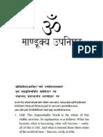 Mandukya_Upanishad_30