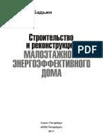 Бадьин  Г. М. - Строительство и реконструкция малоэтажного энергоэффективного дома (Строительство и архитектура) 2011.pdf