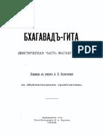 Бхагавадъ-Гита_1909