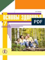 7_oz_t_2015_ru.pdf