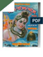 2000_June_mantra tantra yantra magazine_narayan dutt shrimali