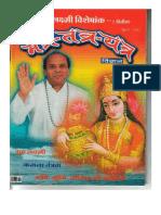 2000 October_mantra tantra yantra magazine_narayan dutt shrimali
