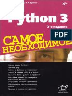 Прохоренок Н.А., Дронов В.А. - Python 3. Самое необходимое - 2019.pdf