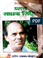 Apsara Sadhana Siddhi