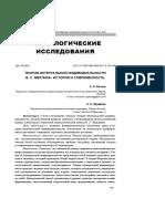 teoriya-integralnoy-individualnosti-v-s-merlina-istoriya-i-sovremennost.pdf