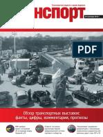 Tr-rt №38 (778)   ( стр 75-77).pdf