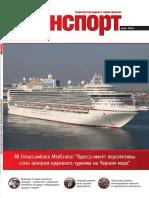 e-Transport-7 (919) 2016 (стр 36).pdf