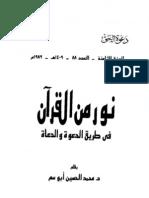 نور من القرآن في طريق الدعوة