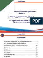 Лекция 4(9)_Описание элементов HTML.pptx