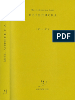 МИХ. ЛИФШИЦ И Д. ЛУКАЧ ПЕРЕПИСКА 1931-1970