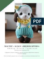 Щенок .pdf