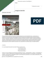 Политэкономия соцреализма - Евгений Добренко
