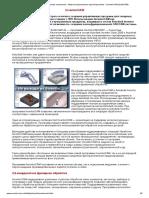 Информационные технологии - Машиностроительное проектирование - InventorCAM (SolidCAM)