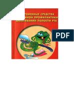 Современные средства екзогенной профилактики заболеваний полости рта (Л.А.Хоменко,Н.В.Биденко,Е.И.Остапко,В.И.Шматко)