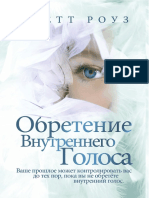FInding_Your_Own_Voice_RU_E_Book.pdf