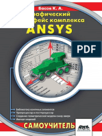 Basov_K._Graficheskiy_interfeys_ANSYS.Fragment