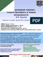 Krylov_V.V._Radionuklidnaya_terapiya._Novye_preparaty_i_novye_vozmozhnosti.pdf