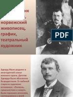 edvard_munk_1863_1944.ppt