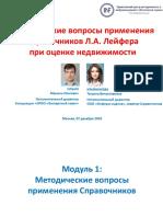 Приволжский центр методического обеспечения оценки
