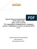 ФСО 3 - 2017 Требования к отчету об оценке