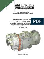 Справочное пособие по ТО и ремонту КП ЯМЗ-239-27.09.07-2