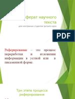 Для иностранных студентов 3 курса.pptx