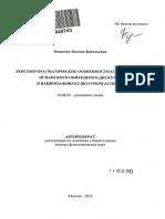 autoref-leksiko-pragmaticheskie-osobennosti-sovremennogo-ispanskogo-obikhodnogo-diskursa-v-natsional