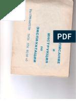 Паспорт Зарядного Пристрою Epk 80-60