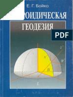 Бойко Е.Г. - Высшая геодезия. Часть II. Сфероидическая геодезия - 2003 .pdf