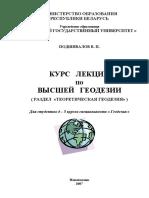 Подшивалов В.П. - Курс лекций по высшей геодезии. Теоретическая геодезия - 2007