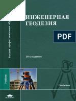 Михелев Д.Ш. - Инженерная геодезия - М., ИЦ Академия - 2004.pdf