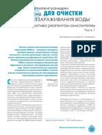 стр 39-45.pdf