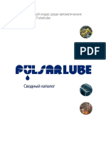 Pulsarlube Master Catalogue_Russian