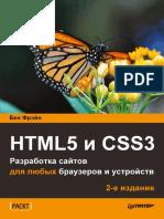 Бен Фрэйн - HTML5 и CSS3. Разработка сайтов для любых браузеров и устройств (2017).pdf