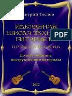 Теслов Д.В. - Идеальная школа техники гитариста. Продолжение - 2012.pdf