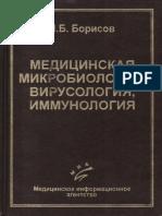 Вирусология.pdf