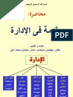 1.1 مقدمة في الأدارة.pdf