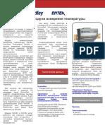 enmon-td361c-ru-p.pdf