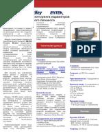 enmon-td360g-ru-p.pdf