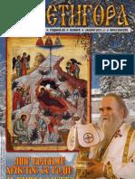 Часопис СВЕТИГОРА - БОЖИЋ 2010/2011 - број 204-205