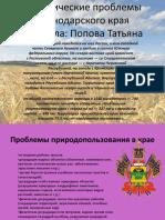 Экологические проблемы Краснодарского края