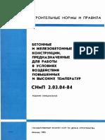 СНиП 2.03.04-84 Бетонные и Железобетонные Конструкции, Предназначенные Для Работы в Условиях Воздействия Повышенных и Высоких Температур