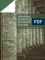 Teoria_i_metodologia_istoricheskoy_nauki.pdf