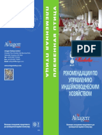BR28_V2_Management Guidelines for Breeding Turkeys_RUS (1).pdf